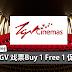 TGV 戏票Buy 1 Free 1 促销!每个星期都有 !!