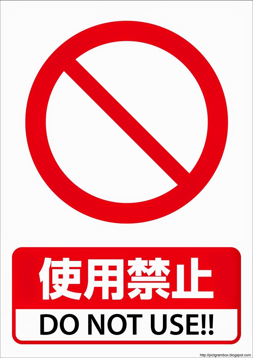 ピクトグラムBOX 看板ピクトグラムPDF無料ダウンロードサイト: 【700使用禁止マーク無料ピクトグラム