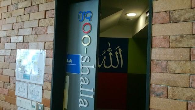 musholla di kantor google