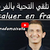 كيف تلقي التحية بالفرنسية ؟ Comment saluer en Français