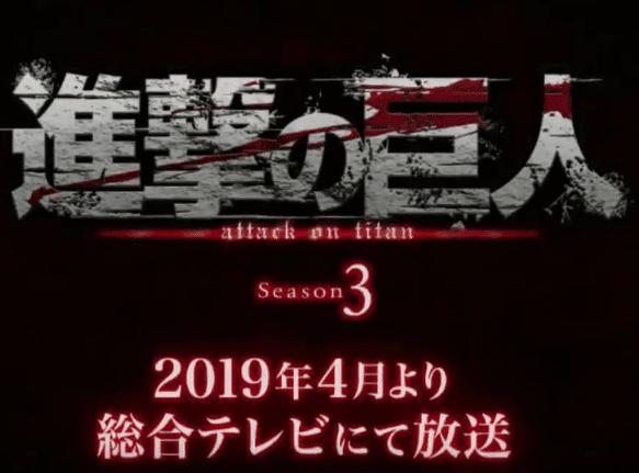 Shingeki-no-Kyojin-Season-3-Part-2