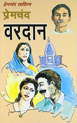 premchand vardan review, premchand vardan hindi, vardan premchand pdf, vardan premchand wiki, premchand story vardan in hindi, munshi premchand vardan summary, premchand ki kahaniya vardan, premchand ki kahani vardan, premchand vardan, vardan by premchand, vardan by premchand in hindi, vardan by premchand wikipedia, vardan premchand hindi summary,