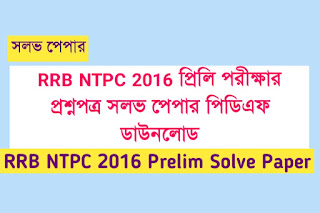 RRB NTCP 2016 Stage I Question Paper Solve PDF