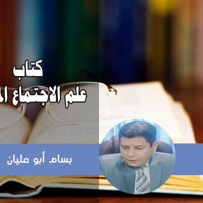 محاضرات علم اجتماع الفن pdf
