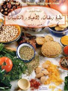 أطباق رمضان , الأعياد والمناسبات