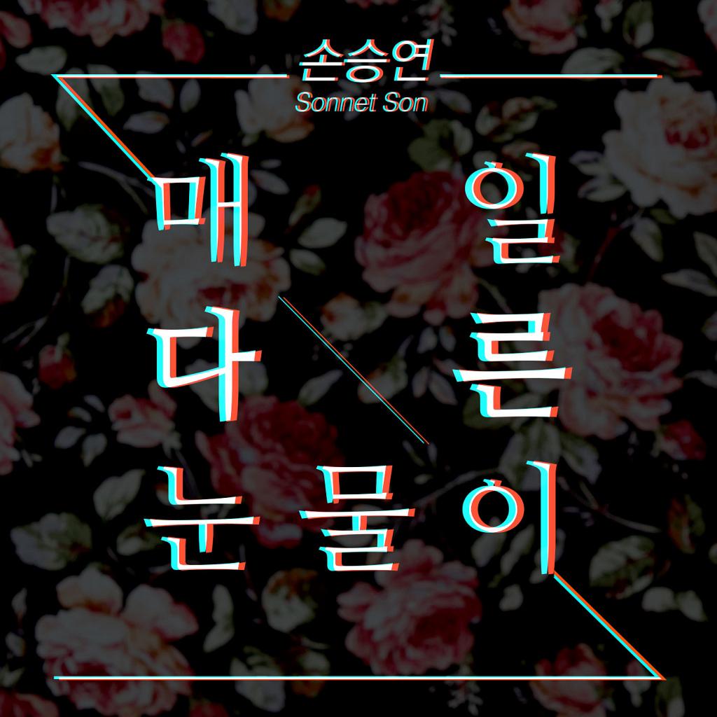 [Single] Sonnet Son – Sonnet Blooms