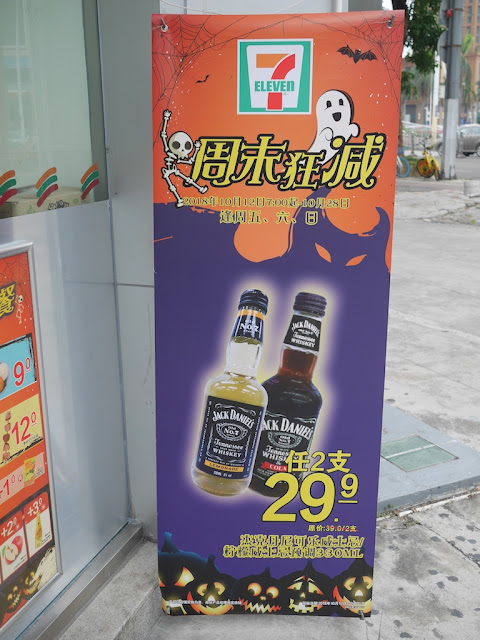 7-Eleven sign for Halloween sale of Jack Daniel's drinks