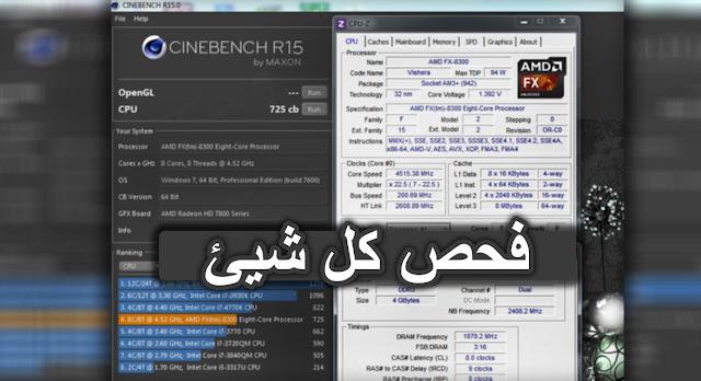 تحميل وشرح برنامج فحص اداء الكمبيوتر بالتفصيل cinebench باخر اصدار . برنامج cinebench r15 لفحص اداء الكمبيوتر ومعرفة البرامج التي تعمل في الخلفية . برنامج فحص الكمبيوتر . فحص اداء البروسيسر وكرت الشاشة .