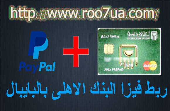 تفعيل حسابات الباى بال المصرية ! ربط بطاقة البنك الاهلى بالباى وطريقة تفعيل الحساب
