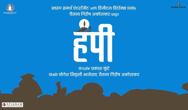 Hampi (2017) Marathi Movie