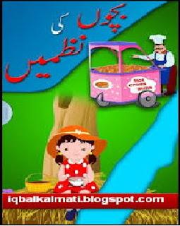 Urdu Poems Free download For Childern