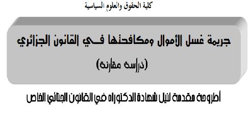 جريمة غسل الأموال ومكافحتها فـي القانون الجزائري(دراسة مقارنة)