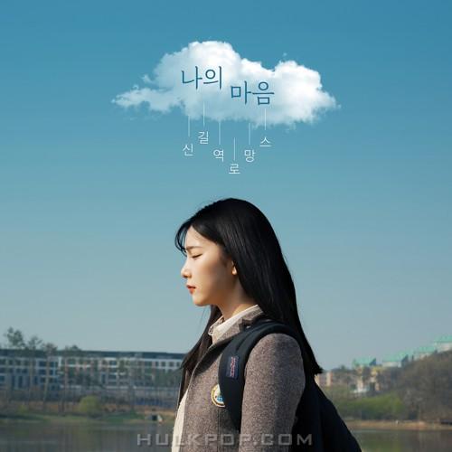 Singil Station Romance – 나의 마음 – Single