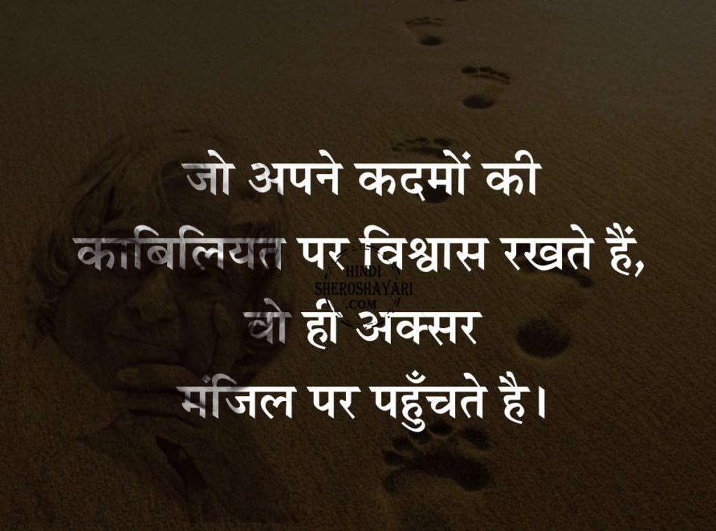 motivational thought of life in hindi