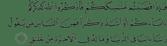 Surat Al-Baqarah Ayat 200