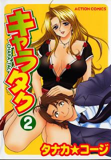 キャラタク 第01-02巻 [Chara-tac vol 01-02]