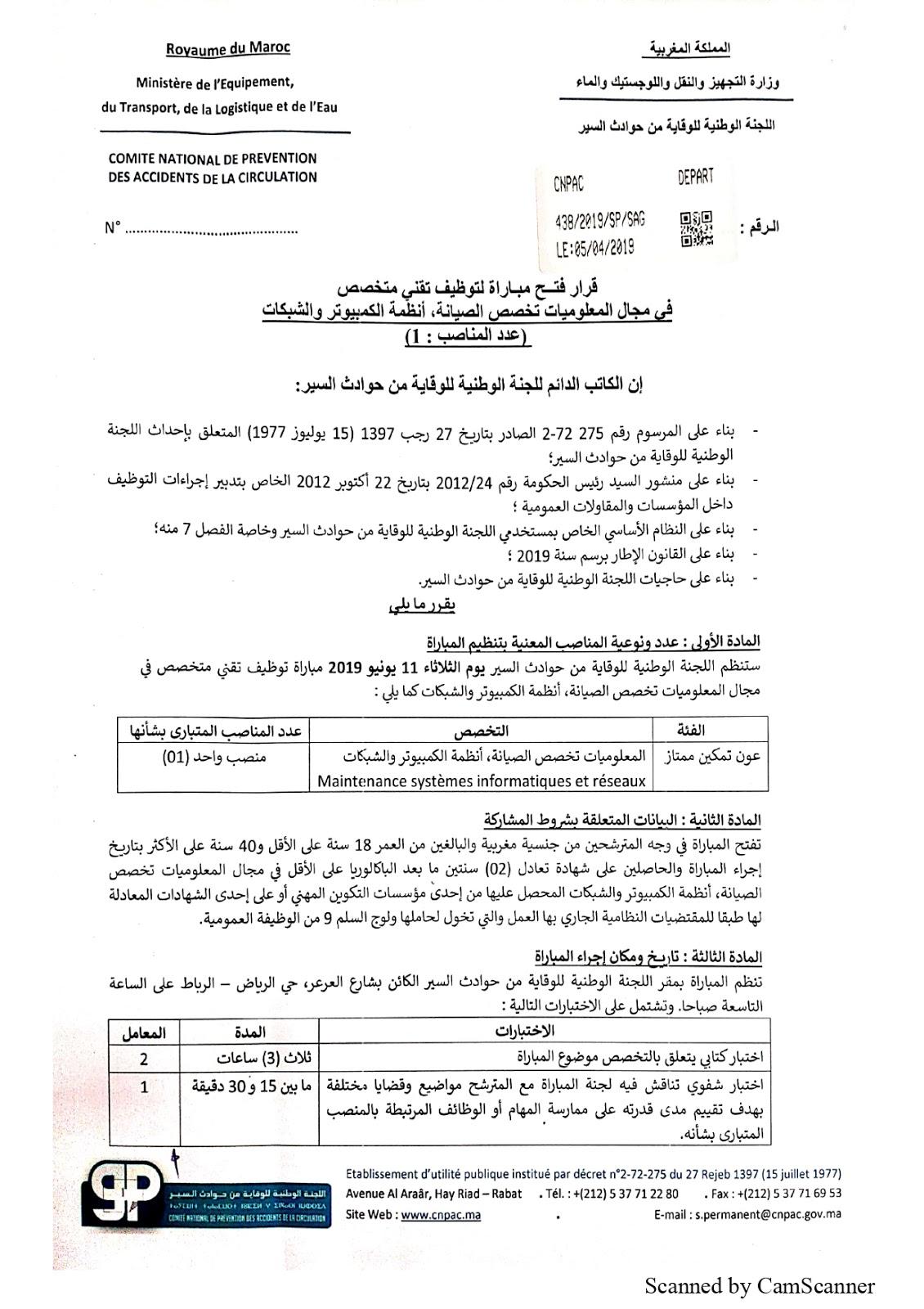 اللجنة الوطنية للوقاية من حوادث السير مباراة لتوظيف تقني من الدرجة الثالثة آخر أجل 15 ماي 2019