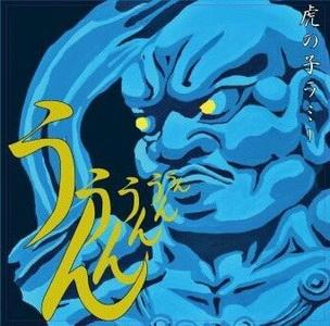 [Single] 虎の子ラミー – うん EP (Flac/RAR)