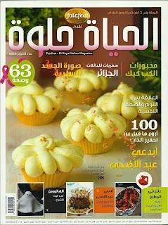 تحميل مجلة فتافيت أكتوبر 2013 kvea.jpg