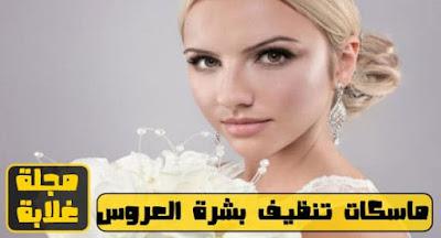 اقوى ماسك لتنظيف الوجه للعروس , خلطات لتنظيف الوجه للعروسة في يوم واحد