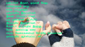 நண்பேன்டா