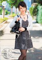 BIJN-052 美人魔女52 ゆか 33歳