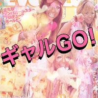 ♥ギャルGO♥