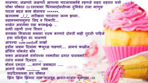 300 Happy Birthday Wishes In Marathi 2019 Quotes Sms