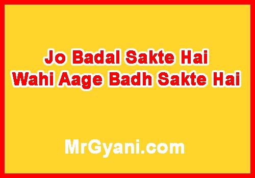जीवन पर गोल्डन शब्द | Golden Words in Hindi for Life