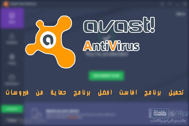 تحميل برنامج أفاست 2018 عربي مجاناً برابط مباشر Avast Free Antivirus