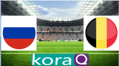 مشاهدة البث المباشر لمباراة بلجيكا وروسيا اليوم مباراة الجولة الأولي لتصفيات امم أوروبا
