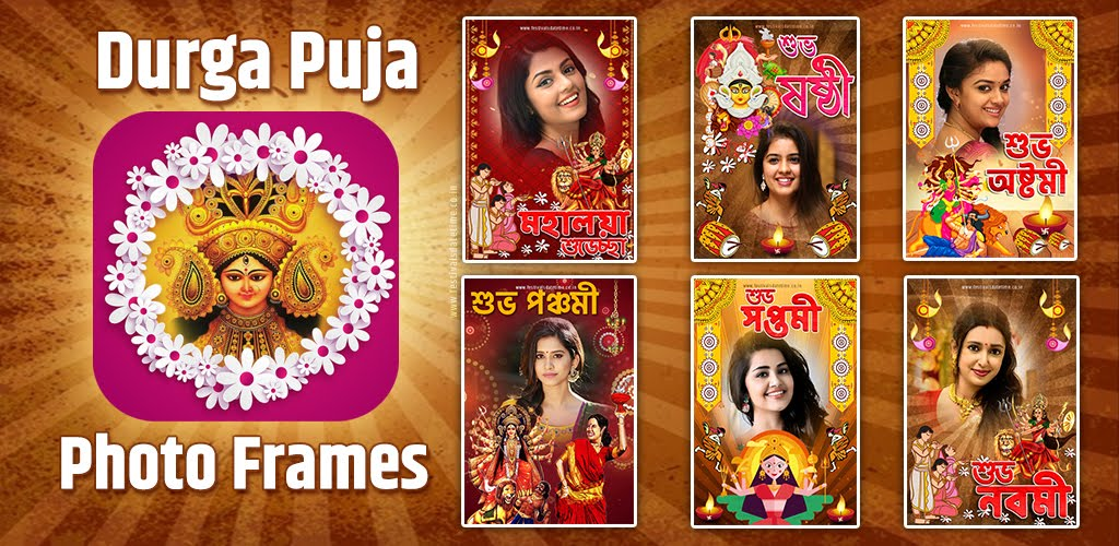 Download Durga Puja Photo Frames Android App