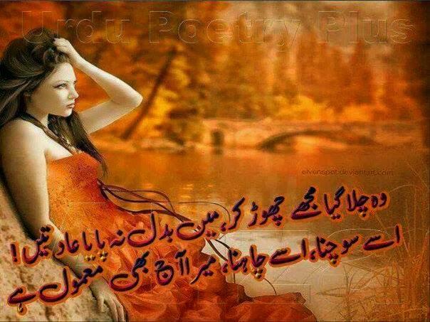 Poetry Romantic  Lovely , Urdu Shayari Ghazals Baby -9057
