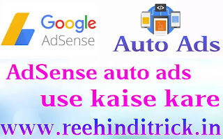 Adsense auto ads kya hai or use kaise kare 1