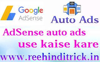 Adsense auto ads kya hai or use kaise kare 1