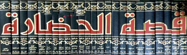 حمل قصة الحضارة - ول ديورانت pdf كاملا ( 44 مجلد على رابط واحد)
