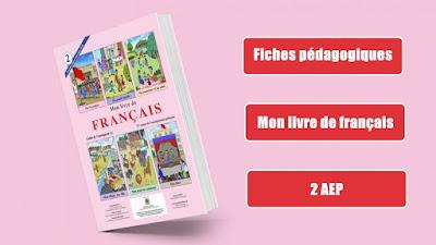 """جميع جذاذات  الفرنسية مرجع Fiches """"Mon livre de français"""" 2ème année primaire للمستوى الثاني ابتدائي"""