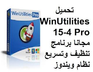 تحميل WinUtilities 15-4 Pro مجانا برنامج تنظيف وتسريع نظام ويندوز