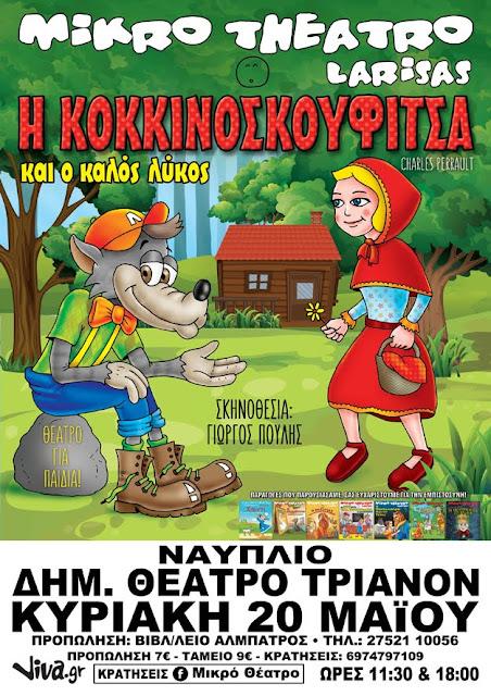 """""""Η Κοκκινοσκουφίτσα & Ο Καλός Λύκος"""" έρχονται στο Ναύπλιο"""