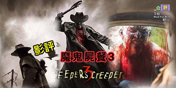 【影評】《魔鬼屍餐3/Jeepers Creepers 3》: 不是續集,而是很散亂的半前傳