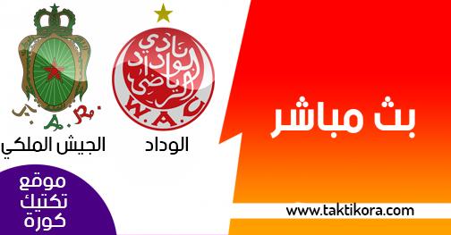 مشاهدة مباراة الوداد والجيش الملكي بث مباشر اليوم 09-12-2018 الدوري المغربي