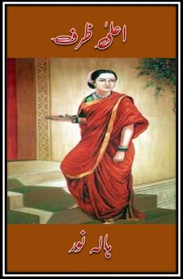 Free download Ahla zarf novel by Hala Noor pdf