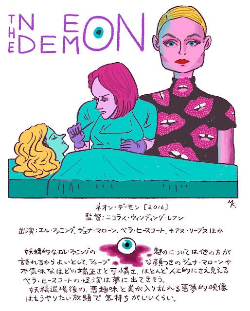 『ネオン・デーモン』(2016)