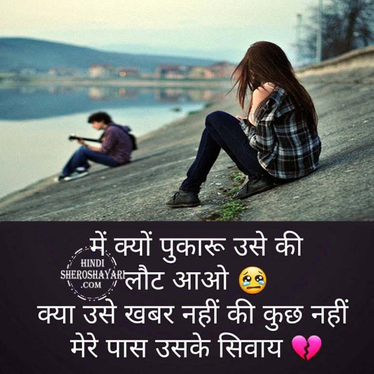 Broken Heart Shayari for Boyfriend