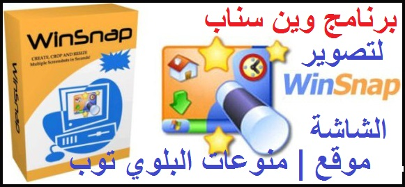 تحميل برنامج WinSnap مع التفعيل لتصوير الشاشة عربي اخر اصدار.srial WinSnap,WinSnap srial kay,WinSnap ,WinSnap Full Crack + kay,تصوير الشاشة,اخذ لقطة للشاشة,تسجيل الشاشة,تحرير الصور,اضافة نص,تعديل الصور,بديل الفوتوشوب,محرر الصور,تاثيرات علي الصور,Crack,WinSnap Full Crack