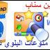 تحميل برنامج WinSnap مع التفعيل لتصوير الشاشة عربي اخر اصدار