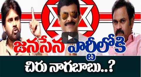 Chiranjeevi, Nagababu to Join in JANASENA Party