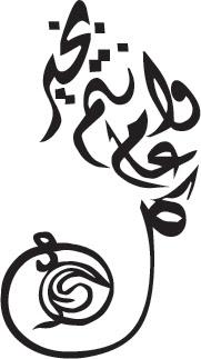 أجمل مخطوطات عيد الأضحى المبارك 2015