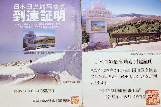 志賀草津高原ルート 渋峠ホテル 日本国道最高地点到達証明書
