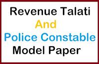 Model Paper pdf